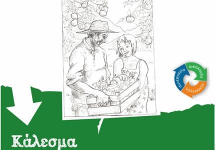 Αφίσα κάλεσμα για καλάθι